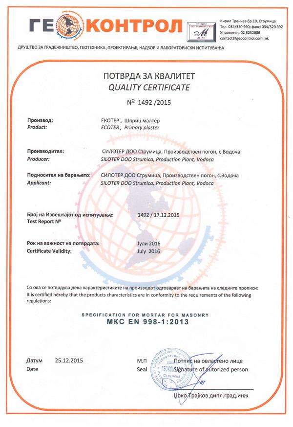 sertifikati-1